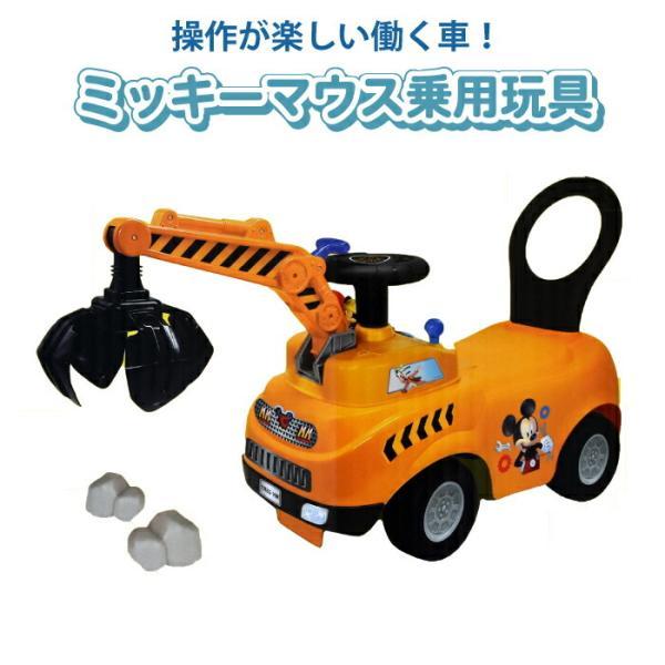 ミッキーマウス 乗用玩具 ライドオン ディズニー グラップルクレーン 働く車 自動車 ミッキーライドオン 手押し車 12か月〜 足けり DISNEY Disny