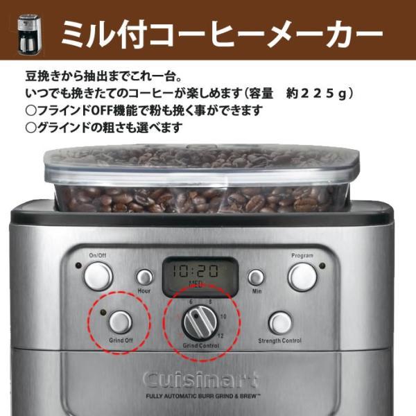クイジナート コーヒーメーカー コーヒー 12カップ ミル付き 全自動 ステンレス 珈琲 ギフト おしゃれ ステンレスサーバー  豆 焙煎 抽出 プレゼントに最適 CUIS|cherrybell|04