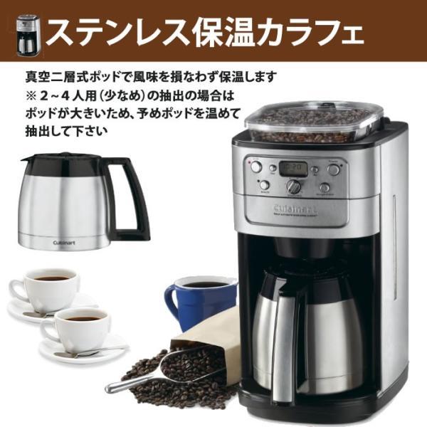 クイジナート コーヒーメーカー コーヒー 12カップ ミル付き 全自動 ステンレス 珈琲 ギフト おしゃれ ステンレスサーバー  豆 焙煎 抽出 プレゼントに最適 CUIS|cherrybell|05