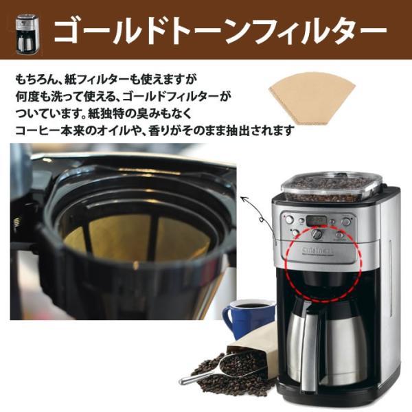 クイジナート コーヒーメーカー コーヒー 12カップ ミル付き 全自動 ステンレス 珈琲 ギフト おしゃれ ステンレスサーバー  豆 焙煎 抽出 プレゼントに最適 CUIS|cherrybell|06
