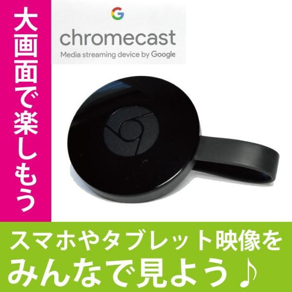 グーグル クロムキャスト google chromecast2 クロームキャスト TVに接続 HDMI ストリーミング アプリ