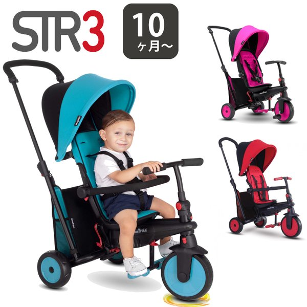 子育て応援セール 26%OFF 三輪車 赤 青 1歳 三輪車超コンパクト 折りたたみ 使える スマートトライクSTR3 スマート かじとり おしゃれ smarttrike  子供 かじ…