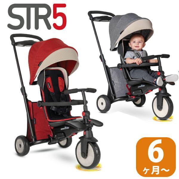 三輪車 1歳 三輪車超コンパクト 折りたたみ 6か月〜使える スマートトライクSTR5 スマートフォールド 後継車 かじとり おしゃれ smarttrike  子供 かじ取り 舵…