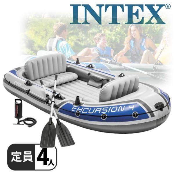 4人乗り ボート エクスカーション4  エクスカージョン 4人用 intexインテックス セット エアー式 ポンプ付きゴムボート レジャー マリンスポーツ アウトドア|cherrybell