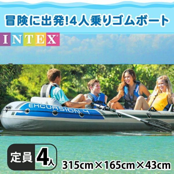 4人乗り ボート エクスカーション4  エクスカージョン 4人用 intexインテックス セット エアー式 ポンプ付きゴムボート レジャー マリンスポーツ アウトドア|cherrybell|02