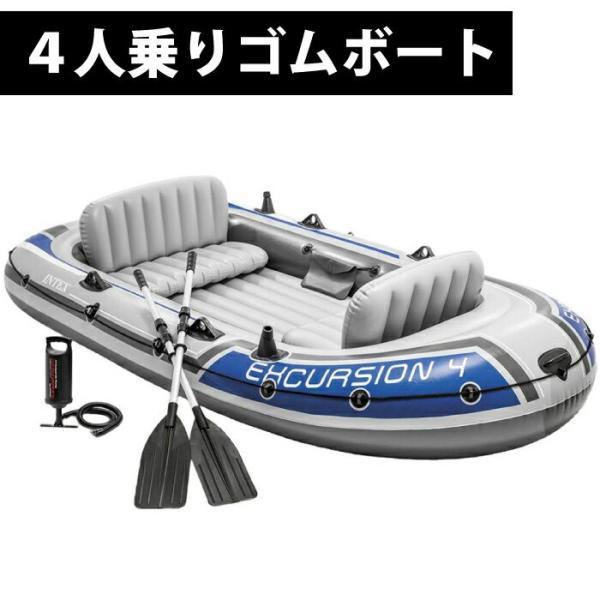 4人乗り ボート エクスカーション4  エクスカージョン 4人用 intexインテックス セット エアー式 ポンプ付きゴムボート レジャー マリンスポーツ アウトドア|cherrybell|08