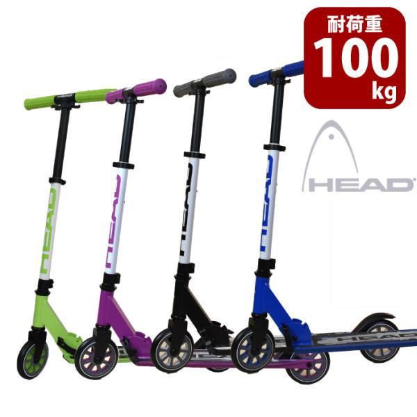 18%OFF 期間限定セール  キックボード キックスクーター 子供 大人 親子 キッズ キックバイク キックスケーター 高さ調整 可能 持ち運び 収納 簡単 HEAD  タイヤ