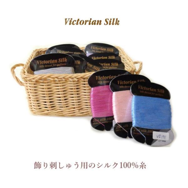 【日本製】シルク100% 刺しゅう糸 ビクトリアンシルク 25m巻 絹糸