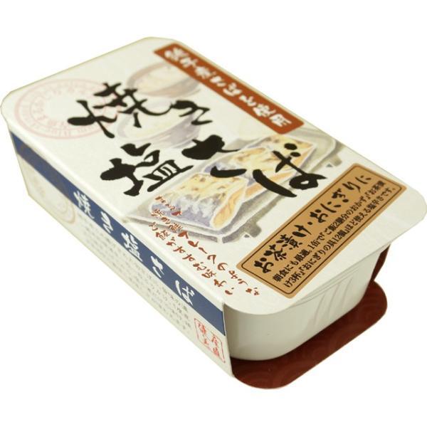 銚子産 焼き塩さば|chiba-kanesu