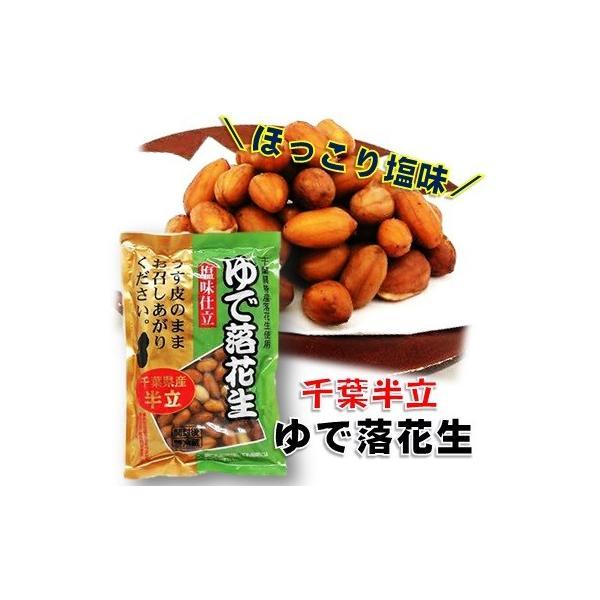 千葉県産ゆで落花生(千葉半立品種)|chiba-kanesu