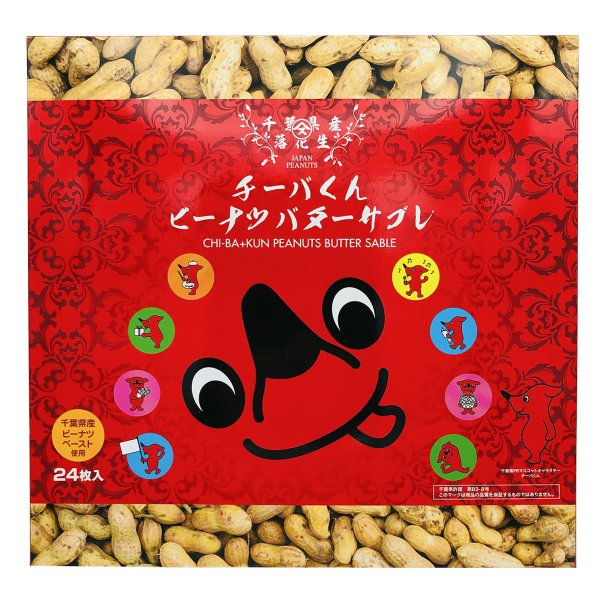 やます チーバくん ピーナッツバターサブレ 24枚入り 千葉のお土産 ギフト おかし お菓子 洋菓子 落花生 千葉県のマスコットキャラクター