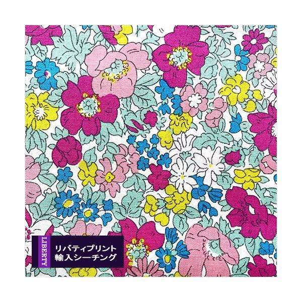 LIBERTY輸入シーチング  (コスモスブルーム)  Cosmos Bloom  ピンクミックス 4775718-b  布  Lasenby cotton ラッセンビーコットン 生地
