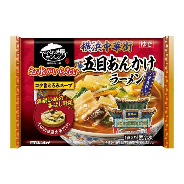キンレイ 五目あんかけラーメン(冷凍食品)