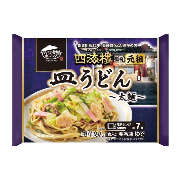 キンレイ 四海樓監修皿うどん(冷凍食品)