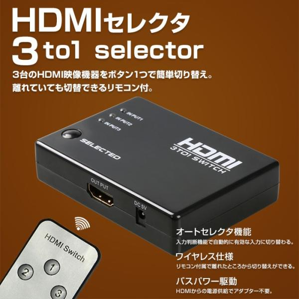 HDMIセレクタ 3入力1出力 リモコン付き 切替器 PS4対応 コンパクト オートセレクタ ワイヤレス バスパワー駆動 会議、展示会などに活躍 ◇CHI-HDMIS31|chic