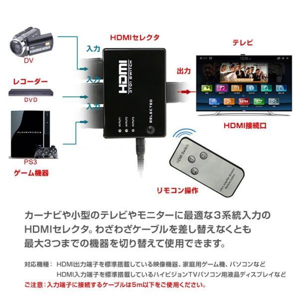 HDMIセレクタ 3入力1出力 リモコン付き 切替器 PS4対応 コンパクト オートセレクタ ワイヤレス バスパワー駆動 会議、展示会などに活躍 ◇CHI-HDMIS31|chic|02