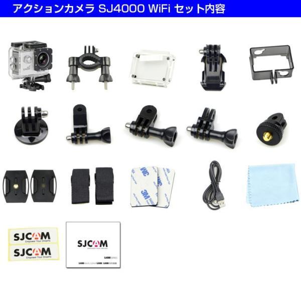 激安セール♪ SJCAM SJ4000 WiFi 防水 アクションカメラ 予備バッテリプレゼント企画 バイク ツーリング ドライブレコーダー GoPro をお考えの方に 技適取得済み|chic|09