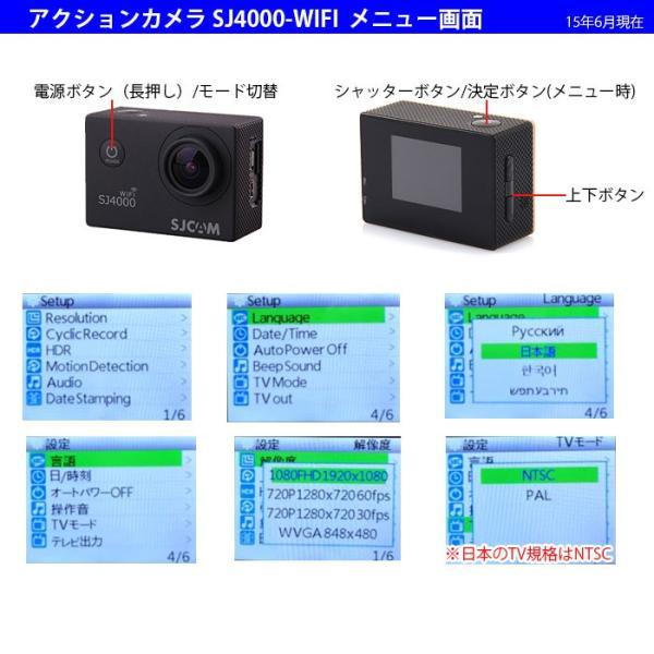 激安セール♪ SJCAM SJ4000 WiFi 防水 アクションカメラ 予備バッテリプレゼント企画 バイク ツーリング ドライブレコーダー GoPro をお考えの方に 技適取得済み|chic|10