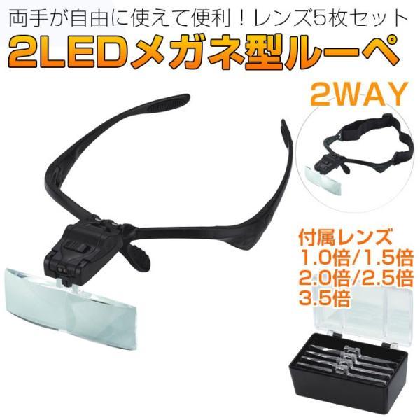 2LEDライト付 メガネ型ルーペ 拡大鏡 めがね 作業工具 拡大眼鏡 2Way ベルト付き レンズ5枚セット 読書 裁縫 CHI-HSLOUPE01
