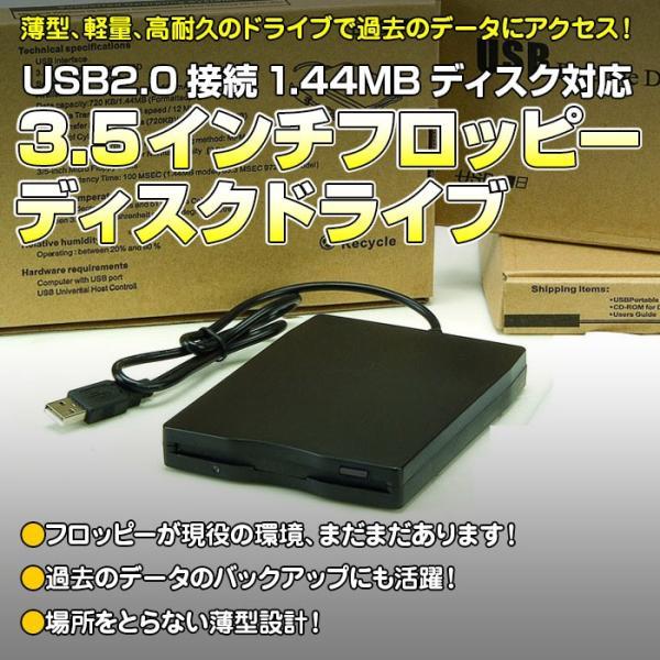 USB 2.0 3.5インチ フロッピーディスク ドライブ CHI-USB-FDD|chic