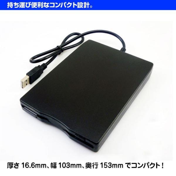 USB 2.0 3.5インチ フロッピーディスク ドライブ CHI-USB-FDD|chic|02
