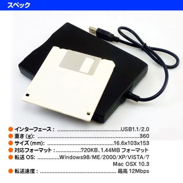 USB 2.0 3.5インチ フロッピーディスク ドライブ CHI-USB-FDD|chic|03