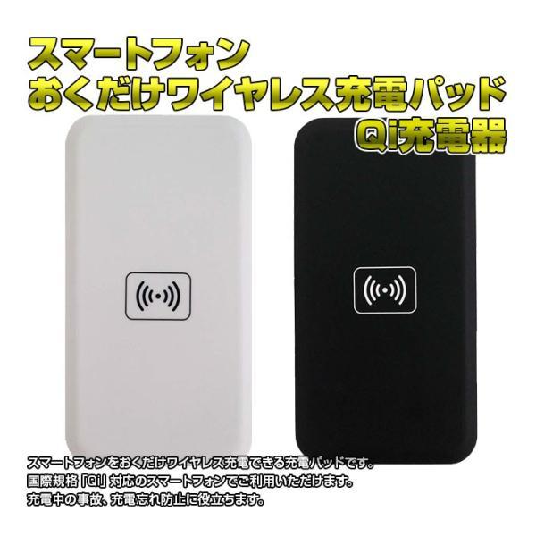 Qi 充電器 スマートフォン おくだけ ワイヤレス 充電 パッド  ゆうパケット 送料無料 CHI-MC-02A chic