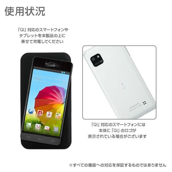 Qi 充電器 スマートフォン おくだけ ワイヤレス 充電 パッド  ゆうパケット 送料無料 CHI-MC-02A chic 03