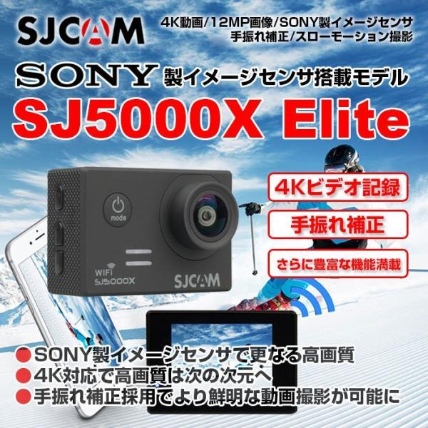 激安セール♪ SJ5000X Elite 防水 アクションカメラ SJCAM 正規品 WiFi搭載 4K録画 手振れ補正 バイク ドライブレコーダー インスタ SNS 自撮り 海水浴 chic