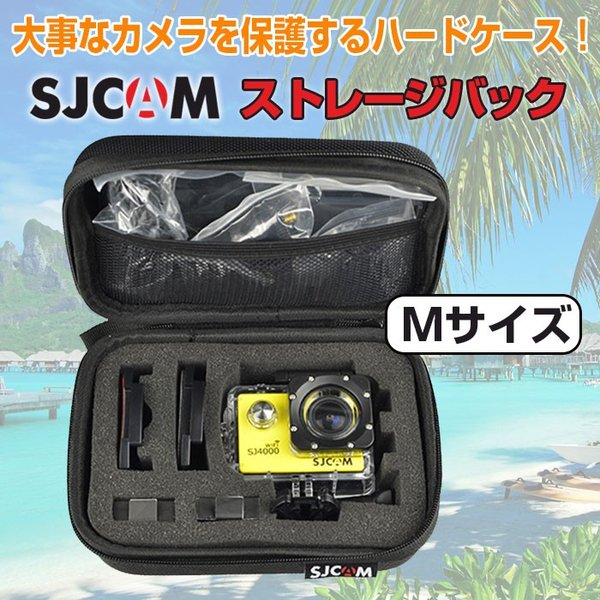 SJCAM ストレージバック Mサイズ キャリーケース カメラ アクセサリ アクションカメラ ウェアラブルカメラ SJ4000 SJ5000X M10 M20 SJ6 SJ7 CHI-SJBAG-M|chic