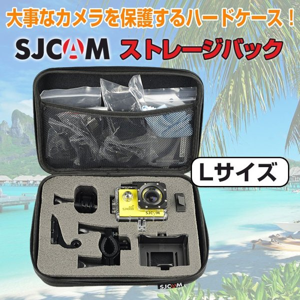 SJCAM ストレージバック Lサイズ キャリーケース カメラ アクセサリ アクションカメラ ウェアラブルカメラ SJ4000 SJ5000X M10 M20 SJ6 SJ7 CHI-SJBAG-L
