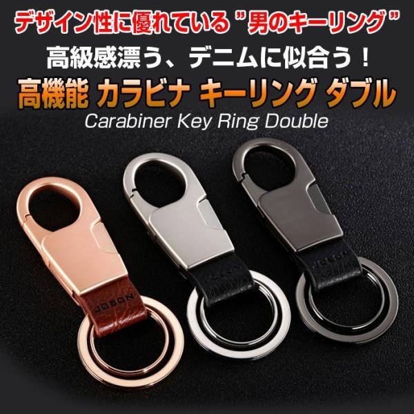 高機能 カラビナ キーリング ダブル キーリング フック キーホルダー 車 鍵 ゆうパケットで 送料無料 CHI-JOBON1-DOUBLE