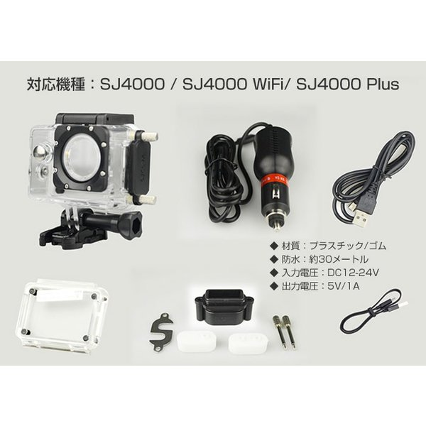 SJCAM オートバイ用 SJ4000シリーズ 防水ケース 車の充電器 バイク シガーソケット SJ4000 SJ4000WiFi SJ4000Plus CHI-SJ-BIKECHARGER-4000|chic|03