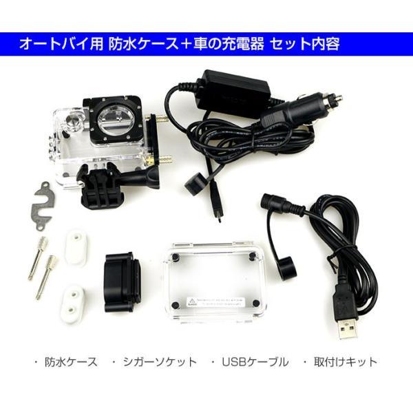 SJCAM オートバイ用 SJ4000シリーズ 防水ケース 車の充電器 バイク シガーソケット SJ4000 SJ4000WiFi SJ4000Plus CHI-SJ-BIKECHARGER-4000|chic|04
