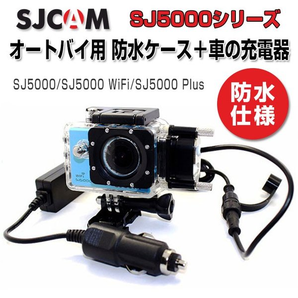 SJCAM オートバイ用 SJ5000シリーズ 防水ケース バッテリー 車の充電器 バイク シガーソケット SJ5000WiFi SJ5000Plus SJ5000X 対応 CHI-SJ-BIKECHARGER-5000 chic