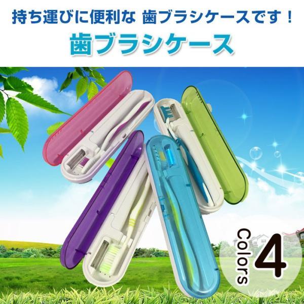 歯ブラシケース 紫外線 消毒 歯ブラシ入れ 日用雑貨 旅行 トラベル 携帯 便利 ゆうパケットで送料無料 CHI-AT-08 chic