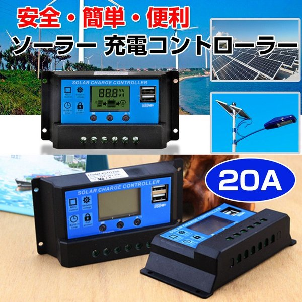 USB ソーラー充電コントローラー 20A 12V/24V デュアル USB出力 ソーラーレギュレータ CHI-KLD1220|chic