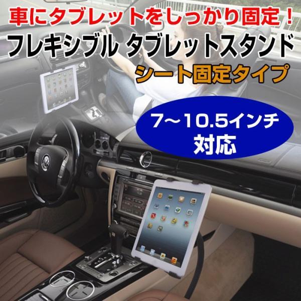 車載用 タブレットスタンド フレキシブルアーム シート固定式 くねくねタブレットホルダー iPad 7〜10.5インチ カー用品 ◇CHI-CZJJ15 chic