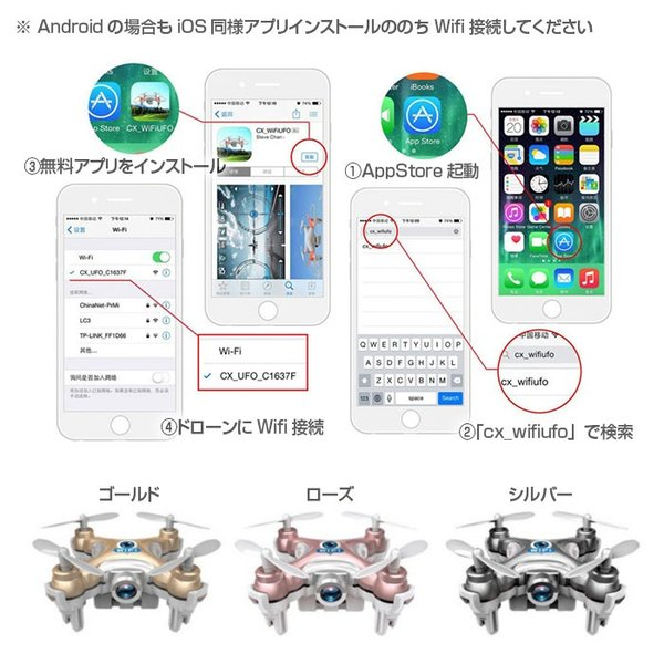 ミニ ドローン Wifi 接続 4ch 6軸 ジャイロ FPV 30万画素 カメラ 画像 スマートフォン android iPhone 簡単 操作 ラジコン プレゼント CHI-CX-10W ポイント2倍♪|chic|05