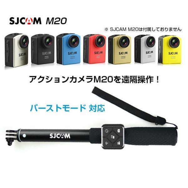 SJCAM リモートコントロール付 自撮り スティック ウェアラブルカメラ モノポッド セルフィー SNS インスタ スポーツ M20 A10 SJ6 SJ7 SJ8 対応 CHI-M20-WTSTICK|chic|02