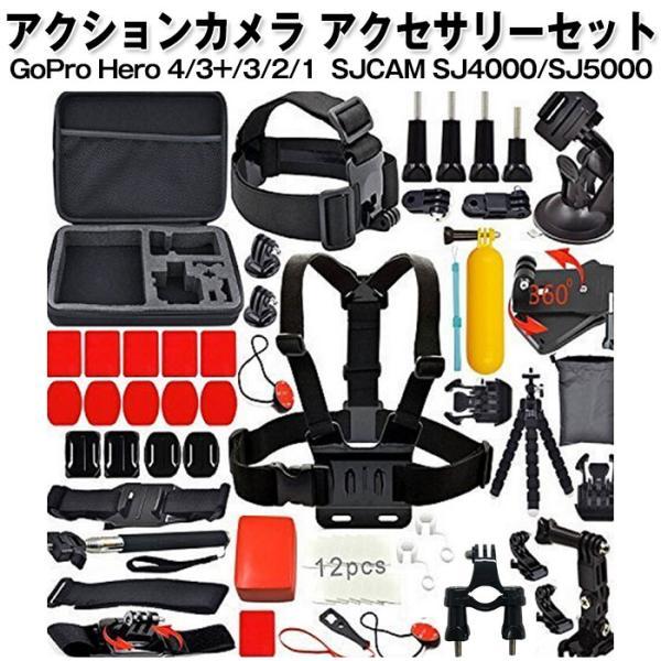 激安セール♪ SJCAM GoPro 対応 アクセサリー 49点セット アクションカメラ ウェアラブルカメラ HERO6 HERO5 M20 SJ4000 SJ5000 SJ5000X SJ6 SJ7 SJ8 GP-PARTS49|chic