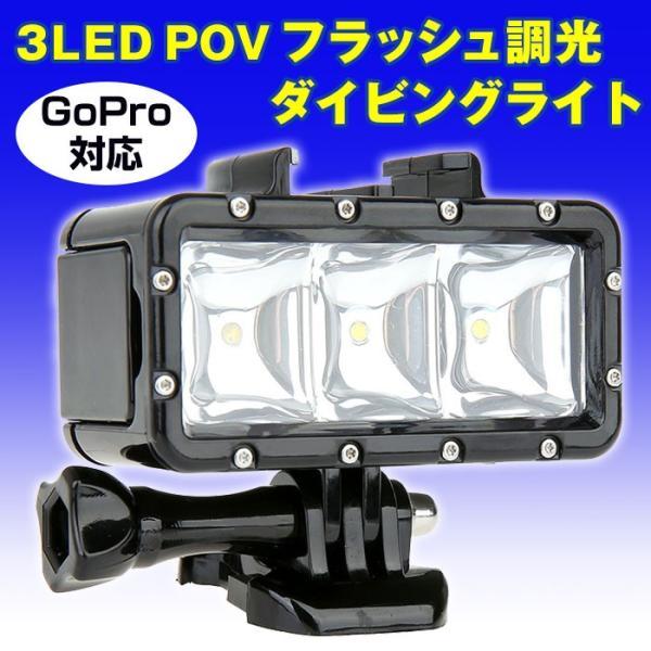 GoPro SJCAM対応 3LED フラッシュライト 調光ダイビングライト 防水 ポータブル 撮影 ライト ダイビング 水中 海 ◇CHI-LIGTH-3LED|chic