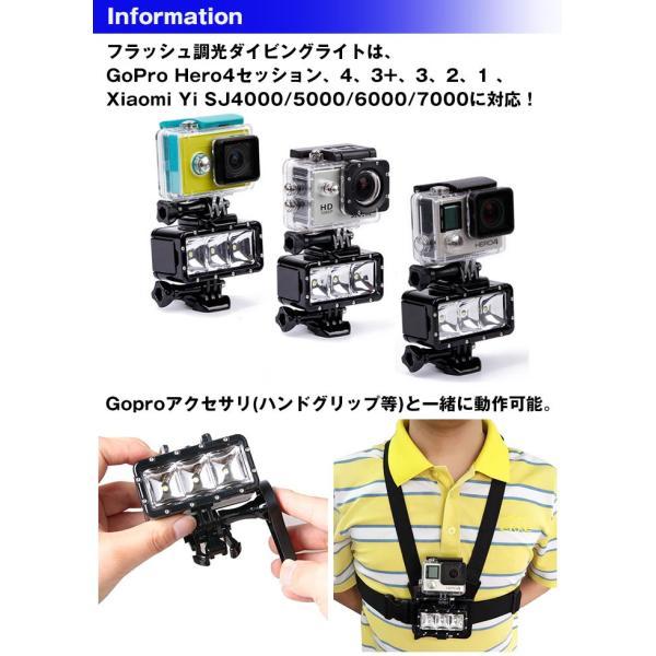 GoPro SJCAM対応 3LED フラッシュライト 調光ダイビングライト 防水 ポータブル 撮影 ライト ダイビング 水中 海 ◇CHI-LIGTH-3LED|chic|02