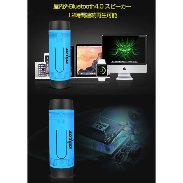 スピーカー&高輝度LED懐中電灯 Bluetooth4.0 NFC搭載 防水防塵耐衝撃 高速充電 microSD サポート 高音質 スマホ タブレット 並行輸入品◇CHI-ZEALOT-S1|chic|03
