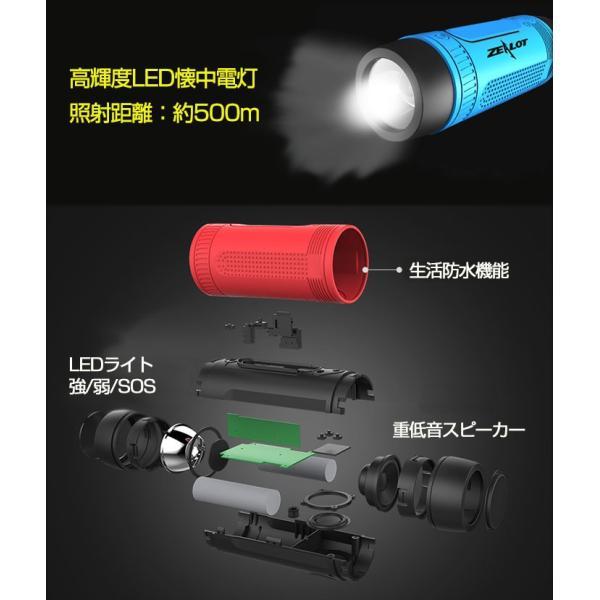 スピーカー&高輝度LED懐中電灯 Bluetooth4.0 NFC搭載 防水防塵耐衝撃 高速充電 microSD サポート 高音質 スマホ タブレット 並行輸入品◇CHI-ZEALOT-S1|chic|05