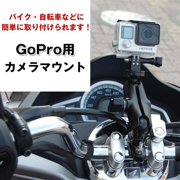 GoPro SJCAM対応 カメラマウント バイク 自転車 ツーリング 簡単取り付け カメラスタンド カメラ 三脚 マウントホルダー ハンドル 装着 固定 ◇CHI-MWUPP-GOPRO chic