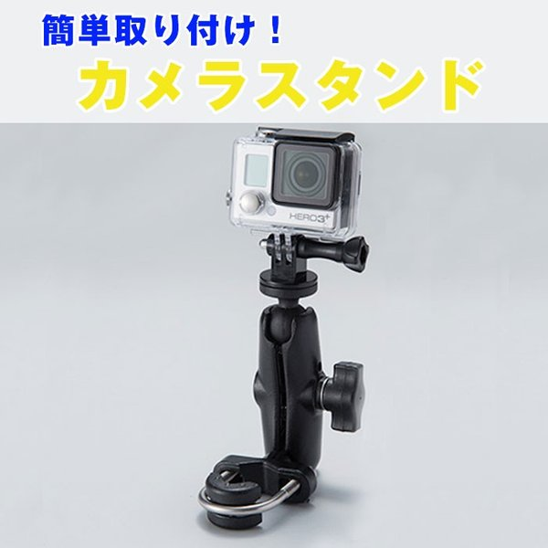 GoPro SJCAM対応 カメラマウント バイク 自転車 ツーリング 簡単取り付け カメラスタンド カメラ 三脚 マウントホルダー ハンドル 装着 固定 ◇CHI-MWUPP-GOPRO chic 02