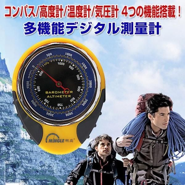 多機能デジタル測量計 コンパス 高度計 温度計 気圧計 4機能搭載 アウトドア キャンプ 登山 クライミング コンパクト 軽量 多機能 ◇CHI-BKT381