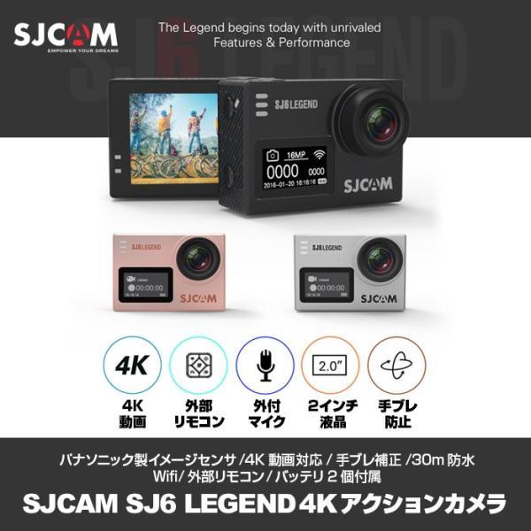 激安セール♪ SJCAM SJ6 LEGEND 防水 アクションカメラ 予備バッテリー付き WIFI搭載 手振補正 リモコン対応 4K 自撮り インスタ GoPro女子 にもオススメ♪ chic