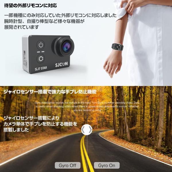 激安セール♪ SJCAM SJ7 STAR 防水 アクションカメラ 4K 30fps WiFi 手振補正 リモコン対応 アルミ筐体 SONY SENSOR インスタ GoPro をお考えの方にオススメ♪|chic|04